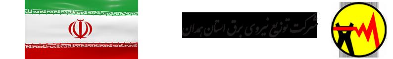 شرکت توزیع نیروی برق استان همدان
